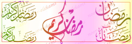 فرش فوتوشوب رمضان Ra1
