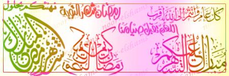 فرش فوتوشوب رمضان Ra8